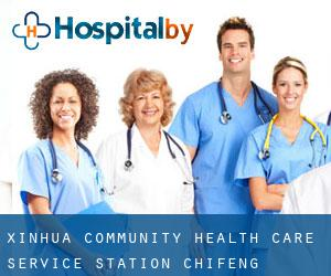 Xinhua Community Health Care Service Station Chifeng